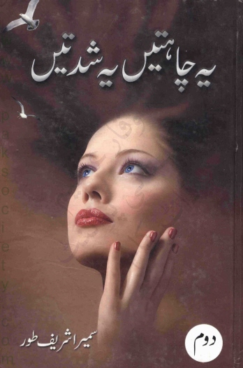 Yeh Chahaten Yeh Shidaten Part 2 is a very well written complex script novel by Sumaira Sharif Toor which depicts normal emotions and behaviour of human like love hate greed power and fear , Sumaira Sharif Toor is a very famous and popular specialy among female readers