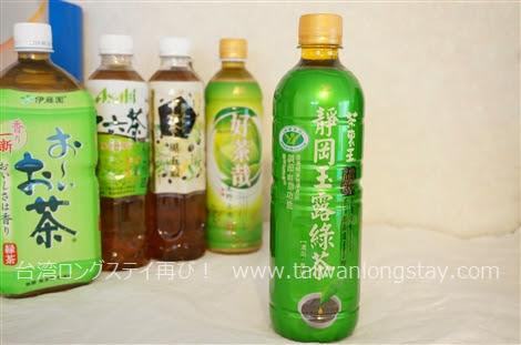 台湾ペットボトル静岡玉露緑茶