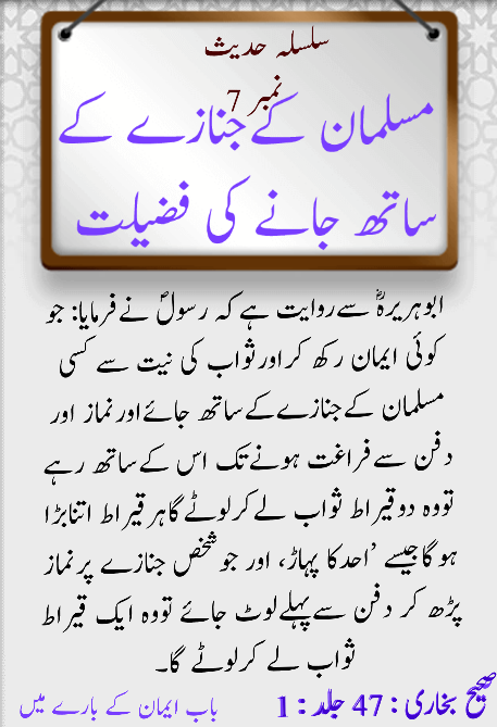 Iircpak1 Hadees No 7musalman Kay Janazay Kay Sath Janay Ki