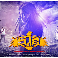kaki Movie Release Date Posters