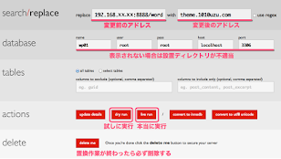 Search Replace DBの画面