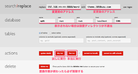 Search Replace DB の画面