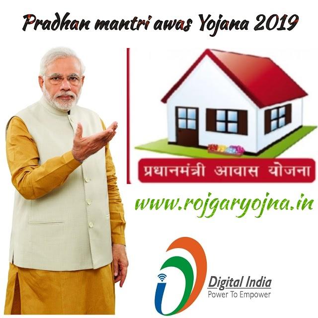 Pradhan mantri awas Yojana 2019 | RojgarYojna