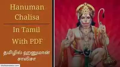 Hanuman Chalisa Lyrics in Tamil with pdf