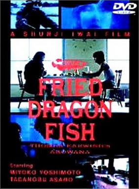 [MOVIES] FRIED DRAGON FISH (1996)