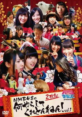 [MUSIC VIDEO] NMBとまなぶくん presents NMB48の何やらしてくれとんねん! Vol.1~4