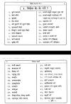 Vivah Paddhati in Nepali . विवाह पद्धति नेपाली भाषा टीका