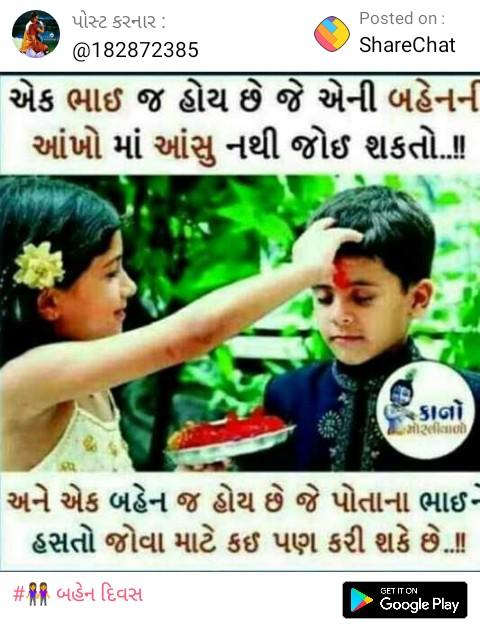 Bhai Ben no Prem Che