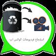 استرجاع فيديوهات الواتس اب icon