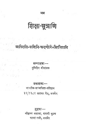 Shiksha Sutrani (शिक्षा सूत्राणि)