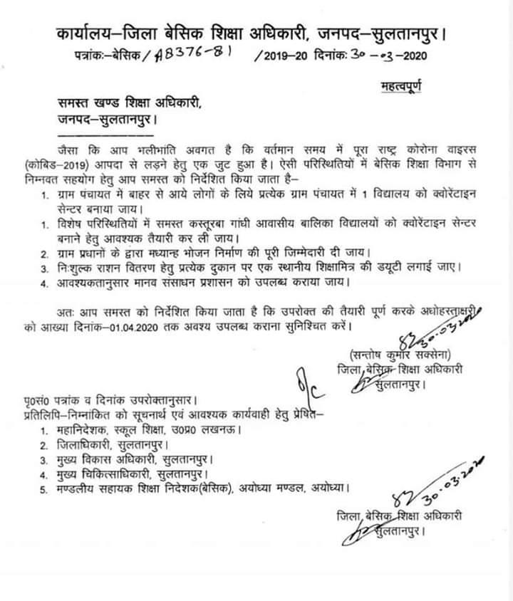 विद्यालयों को क्योरेंटाइन सेन्टर बनाये जाने के सम्बन्ध में आदेश जारी