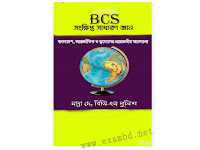 BCS সংক্ষিপ্ত সাধারণ জ্ঞান - Full Book PDF ফাইল