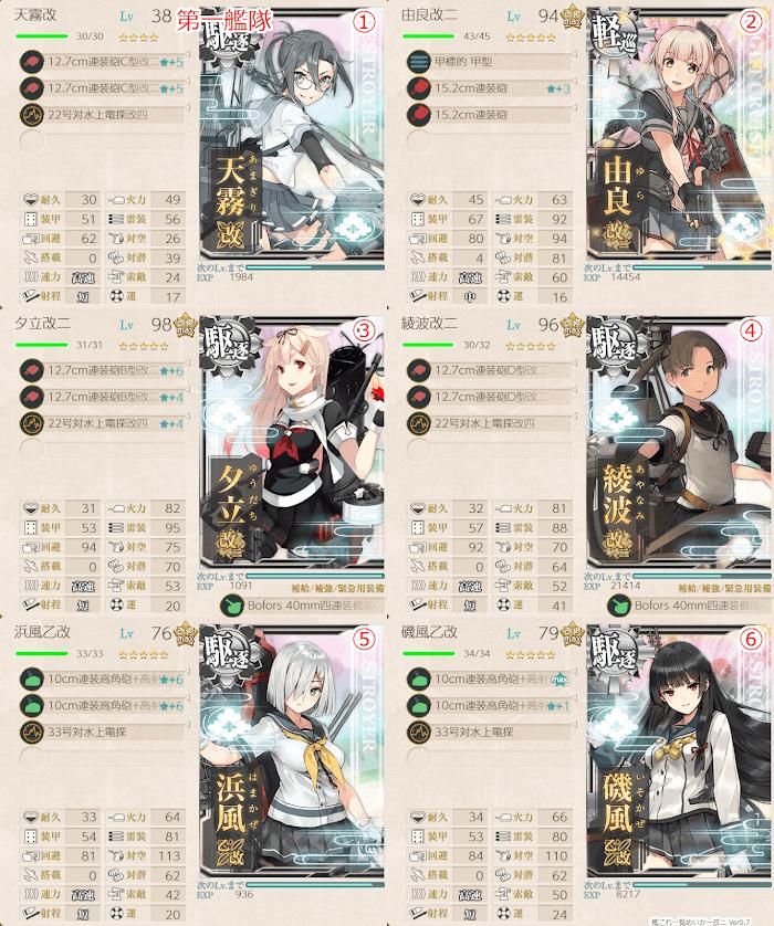 艦これ_2期_3-5_14.png