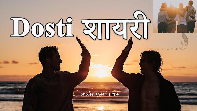 Best Yaari Dosti Status in Hindi 2021