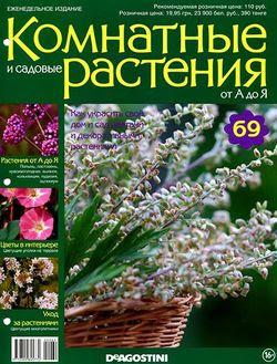 Читать онлайн журнал<br>Комнатные и садовые растения от А до Я №69 2015<br>или скачать журнал бесплатно