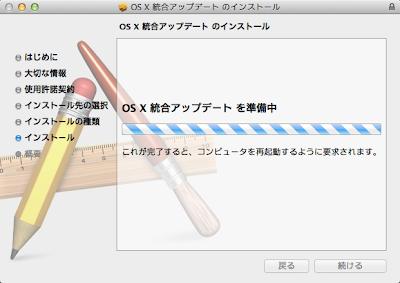 Appleのサポートページから総合アップデートをダウンロードしてインストール