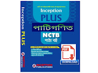 Inception Plus  পাটিগণিত - ফ্রি pdf কপি Download