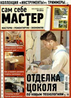 Читать онлайн журнал<br>Сам себе мастер (№7 июль 2016)<br>или скачать журнал бесплатно