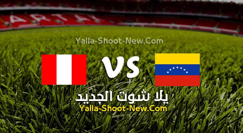 مباراة البيرو و فنزويلا