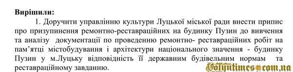 ПРОТОКОЛ  № 2 засідання Консультативної ради з питань охорони культурної спадщини  2 жовтня 2012 року