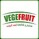 Vegefruit - خضار و فاكهة لحد البيت apk