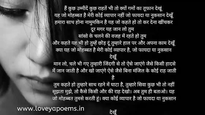 मोहब्बत है मेरी कोई व्यापार नहीं || Love Poem in hindi.