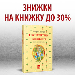 Знижки до 30% на книгу «Кролик Петрик»