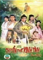 Juen Sai Ging Ching - Chuyển thế kinh tình TVB