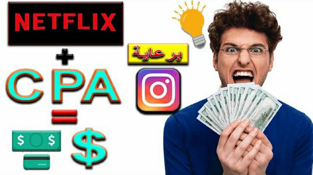 افضل طريقة لترويج عروض CPA  عن طريق الانستقرام والربح 100دولار