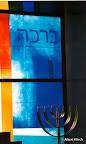 "Bamberg, Synagoge, Fenster ""Segen"", Detail 2005"
