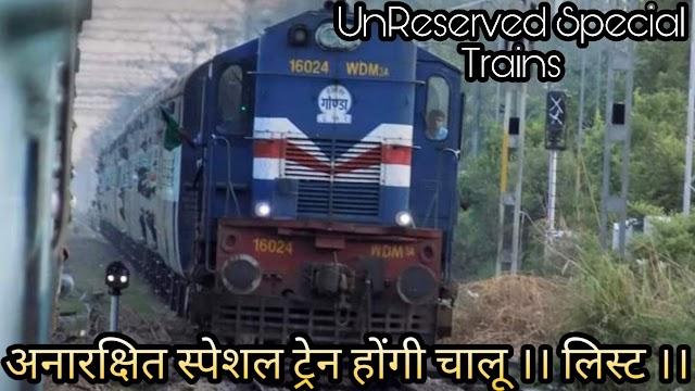 उत्तर प्रदेश, हरियाणा , पंजाब, दिल्ली , उत्तराखंड, जम्मू कश्मीर की अनारक्षित मेल एक्सप्रेस ट्रेन सेवा 22 से चालू । देखे लिस्ट ।।