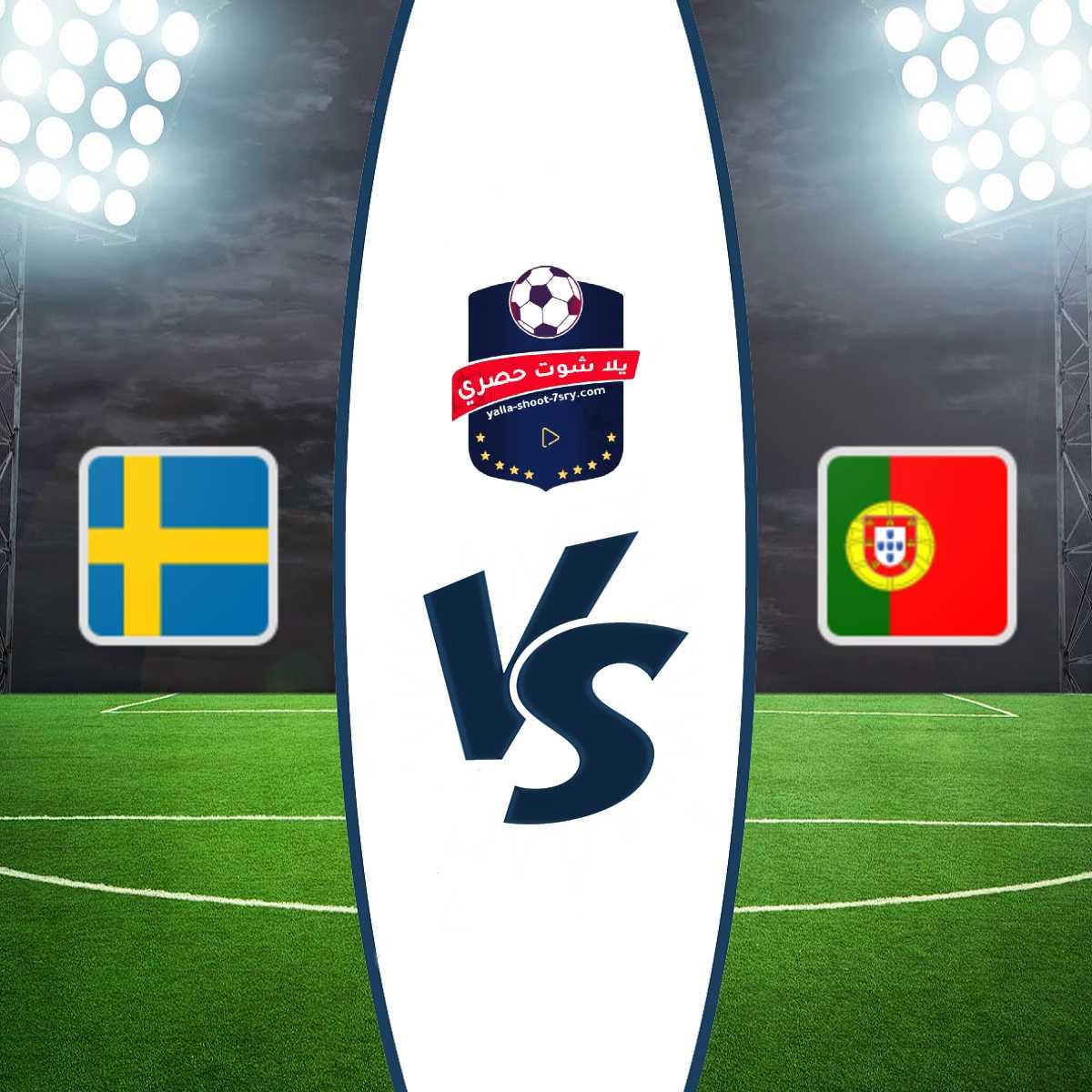البرتغال والسويد بث مباشر
