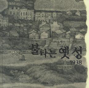 평화그림책 - 불타는 옛 성