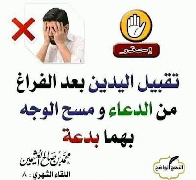 Hukum mengusap  wajah dengan kedua tangan setelah berdoa dan mencium kedua tangan ?