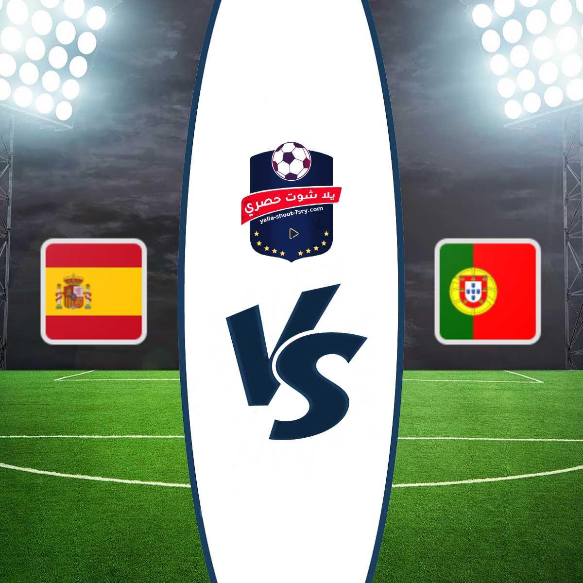 مشاهدة مباراة البرتغال واسبانيا