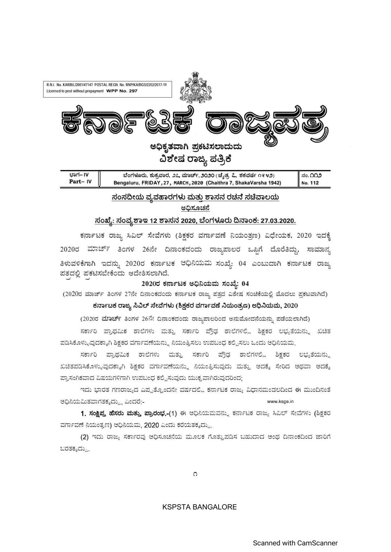 Karnataka State Civil Services [Teachers Transfer Control Act -2020] State of Karnataka Date: 27-03-2020 *