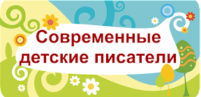 http://www.akdb22.ru/sovremennye-detskie-pisateli