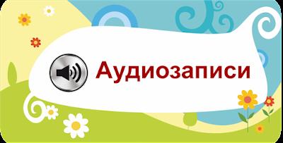 https://sites.google.com/site/akdb22/audiozapisi-1