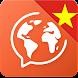ベトナム語を無料で学習