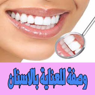 وصفات جديدة لتبييض الاسنان - náhled