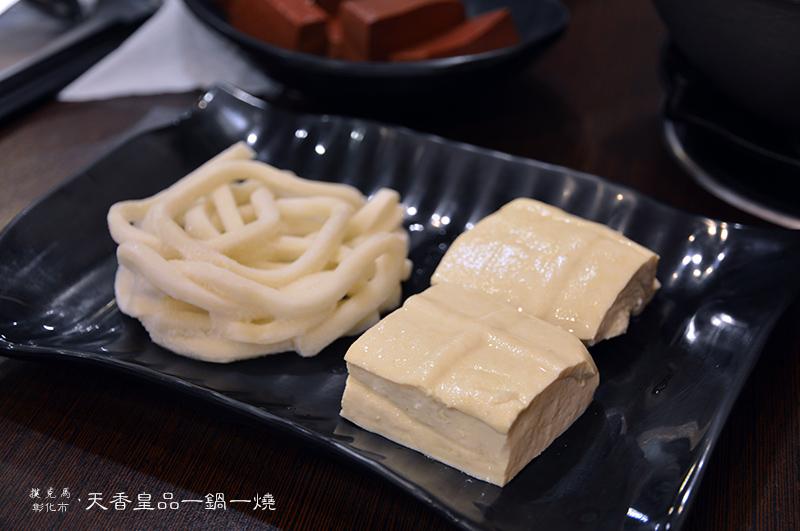 天香皇品風味鍋一鍋一燒
