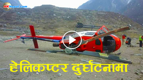 Fishtail chopper crashes in Langtang