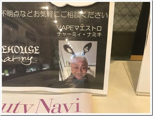 IMG 3152 thumb - 【熱血硬派でした】埼玉のショップ・VAPE HOUSE Charmy大宮を訪問。聞けば聞くほど真面目にVAPEを追求する姿勢に感動!埼玉VAPERは行くと感動するかも?【カレーも食べられます】