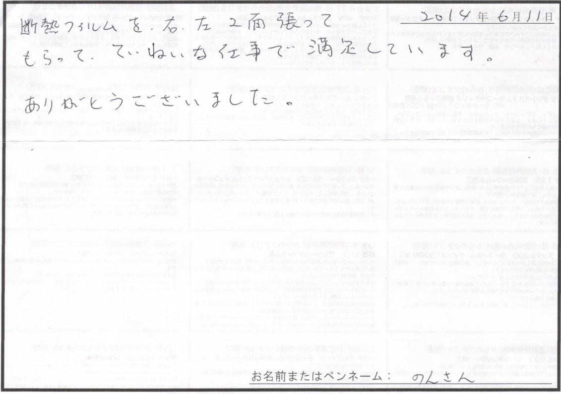 ビーパックスへのクチコミ/お客様の声:のんさん 様(京都市山科区)/レクサス 460