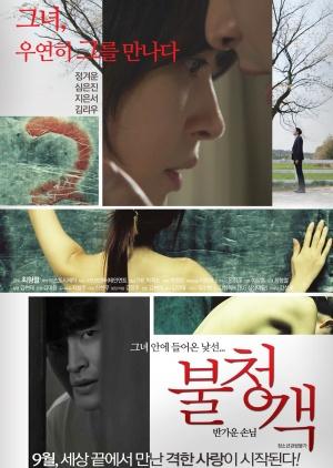 [เกาหลี 18+] The Uninvited – A Welcome Guest (2016) [Soundtrack ไม่มีบรรยายไทย]
