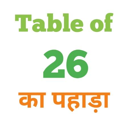 26 Ka Pahada ( 26 का पहाड़ा ) 26 ka pahada in hindi - Group Exam