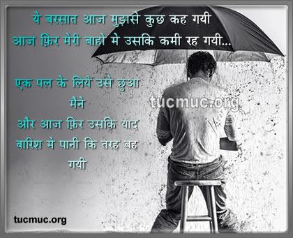 Sawan Aya Aur Sath Laya Kuchh Pictures