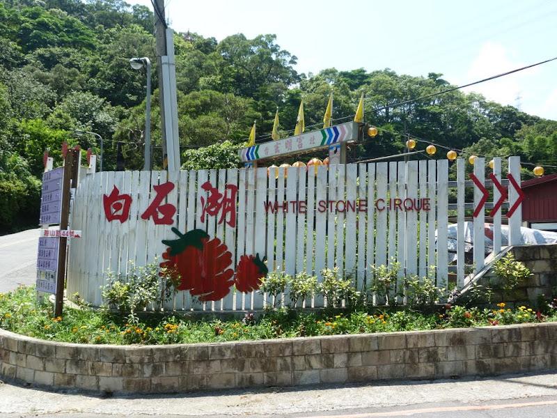 Taipei. Promenade de santé au départ de la station de métro DAHU       06/13 - P1330384.JPG