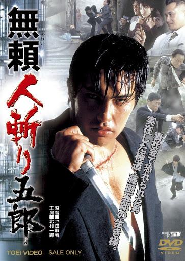 [MOVIES] 無頼 人斬り五郎 (1968)