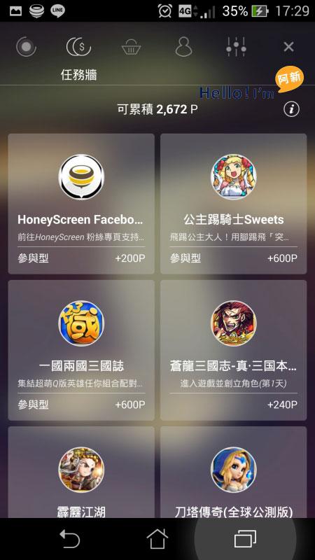 解鎖屏銀幕app,HoneyScreen-2